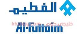 وظائف الفطيم قطر 2020 للمواطنين والمقيمين جميع الجنسيات