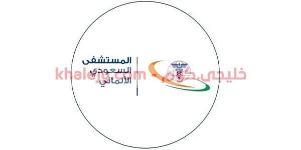 المستشفى السعودي الالماني وظائف نسائية 1441