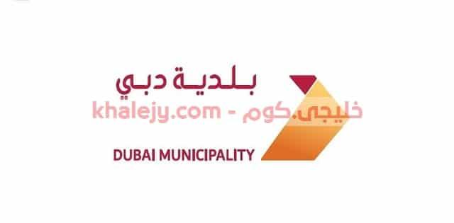بلدية دبي وظائف شاغرة للمواطنين والوافدين 2020