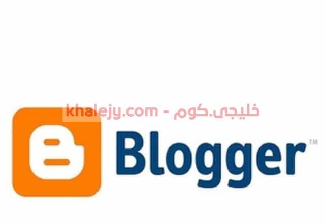 التدوين علي بلوجر