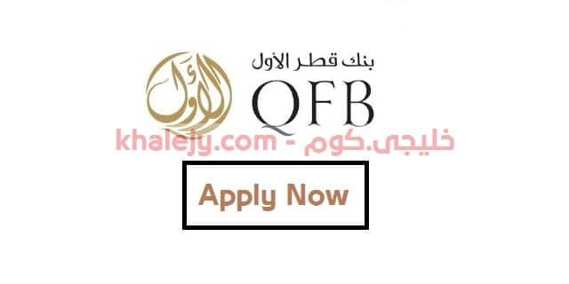 بنك قطر الاول وظائف شاغرة للمواطنين والأجانب 2020