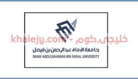 وظائف جامعة الإمام عبدالرحمن بن فيصل 72 وظيفة للجنسين بمختلف المجالات