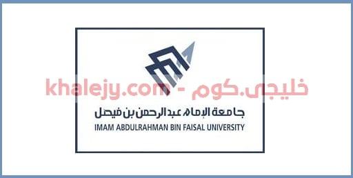 جامعة الامام عبدالرحمن بن فيصل وظائف للرجال والنساء 1441