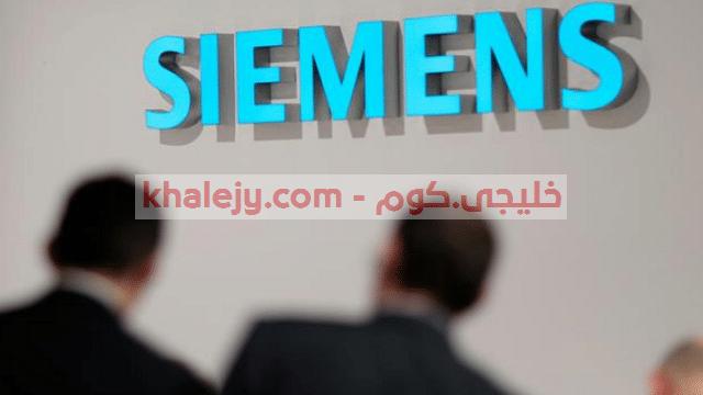 شركة سيمينس وظائف للسعوديين ولغير السعوديين