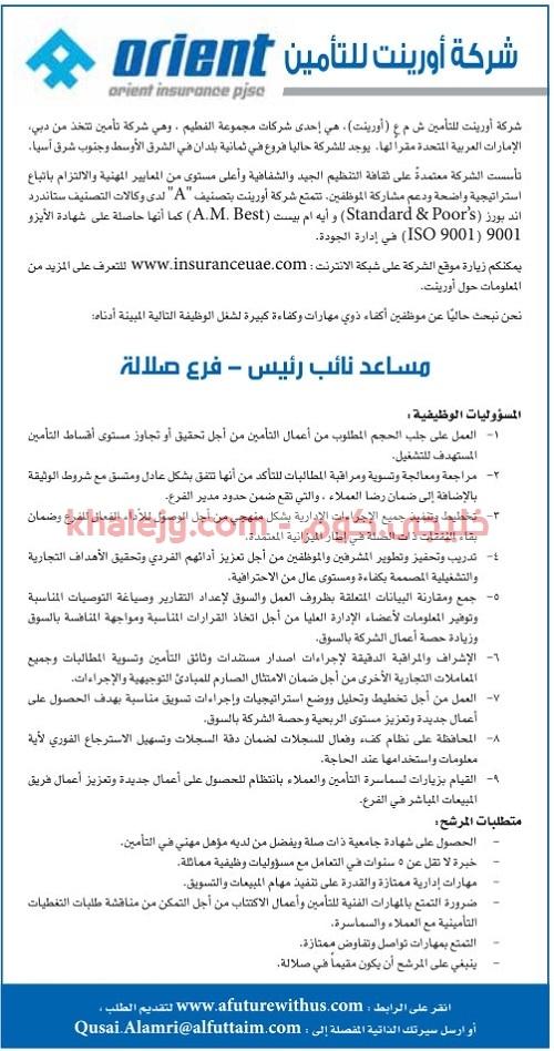 مجموعة الفطيم عمان وظائف شركة اورينت للتأمين