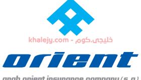شركة اورينت للتأمين فرع مسقط وظيفة شاغرة للعمانيين