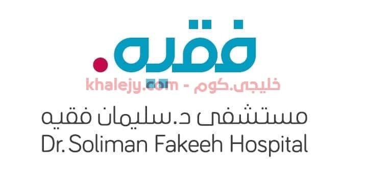 مجموعة فقيه للرعاية الصحية وظائف للسعوديين وغير السعوديين