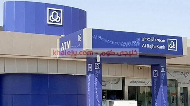 مصرف الراجحي وظائف إدارية للسعوديين في الرياض وجدة والشرقية