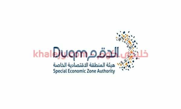هيئة المنطقة الاقتصادية للدقم وظائف 2020