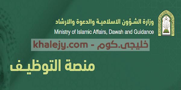 وزارة الشؤون الإسلامية والأوقاف والدعوة والإرشاد وظائف شاغرة