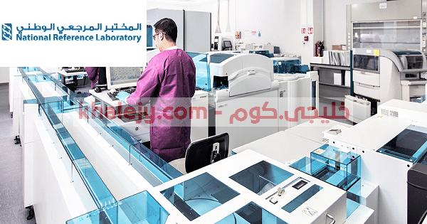 وظائف ابوظبي 2020 المختبر المرجعي الوطني