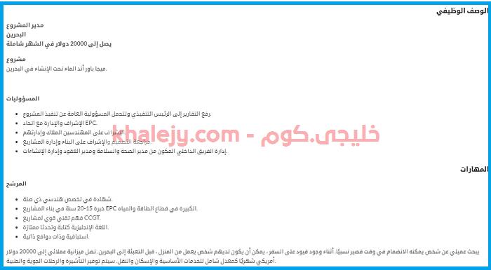 وظائف البحرين جميع الجنسيات برواتب تصل الي 20000 دولار