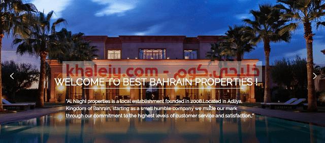 وظائف البحرين للمواطنين والاجانب شركة عقارية كبري