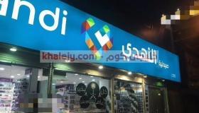 وظائف جدة اليوم في شركة النهدي الطبية للسعوديين والمقيمين