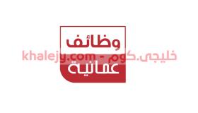 فرص وظيفيه بسلطنة عمان في عدد من الشركات للمواطنين والأجانب