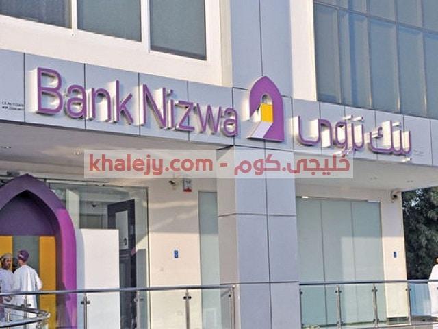 وظائف عمان بنك نزوي