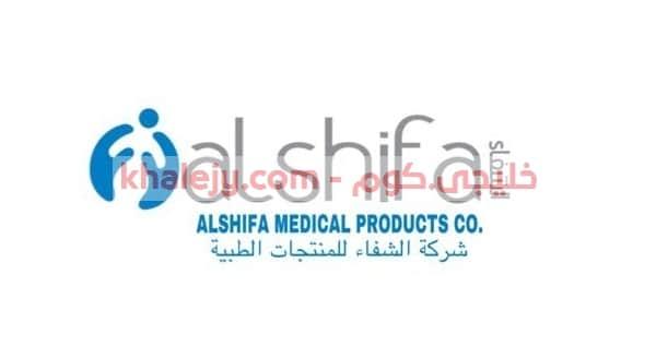وظائف شاغرة في الرياض وجدة والدمام وابها شركة الشفاء وظائف وتدريب