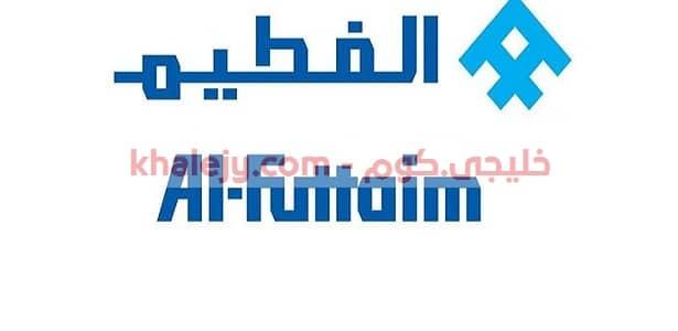 وظائف عمان اليوم مجموعة الفطيم للمواطنين والاجانب