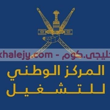 وظائف في سلطنة عمان المركز الوطني للتشغيل