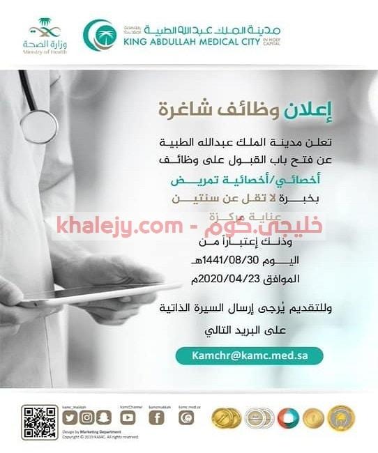 وظائف للرجال والنساء مدينة الملك عبدالله الطبية