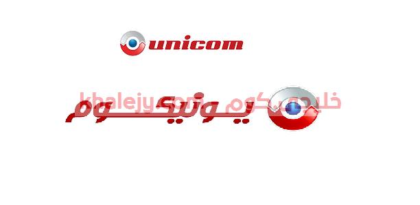 وظائف وتعيينات العراق شركة يونيكم وظائف للجنسين