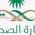 وظائف وزارة الصحة 500 وظيفة للرجال والنساء
