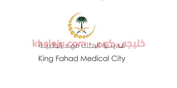 ابتعاث منتهي بالتوظيف للرجال والنساء مدينة الملك فهد الطبية