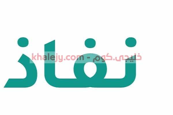 التقديم علي وظائف جامعة الامام عبدالرحمن نفاذ الوطني الموحد