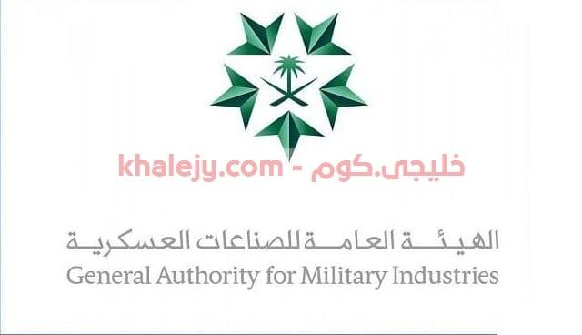 الهيئة العامة للصناعات العسكرية وظائف في الرياض للمقيمين