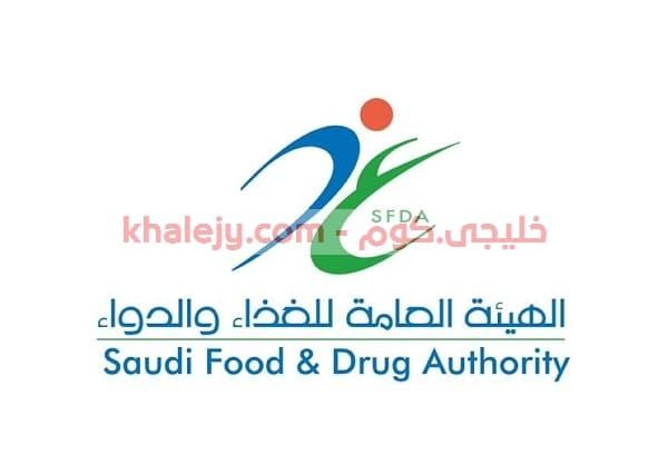 الهيئة العامة للغذاء والدواء 10 وظائف شاغرة في الرياض