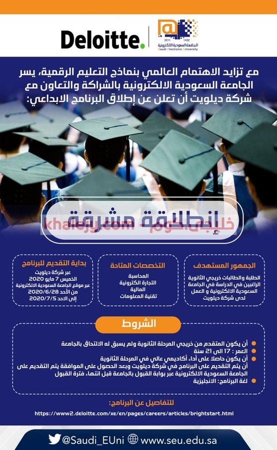 برنامج واعد لحديثي التخرج الجامعة السعودية الالكترونية