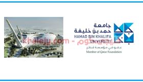 جامعة حمد بن خليفة في قطر وظائف 2020 – 2021