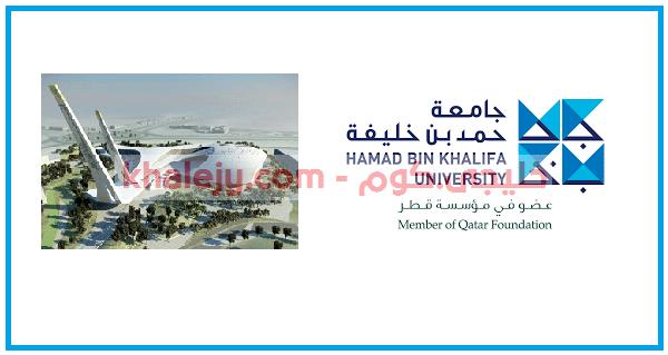 جامعة حمد بن خليفة في قطر وظائف 2020 - 2021
