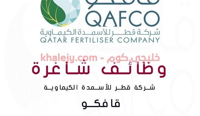 وظائف خالية في قطر شركة قطر للأسمدة الكيمياوية قافكو