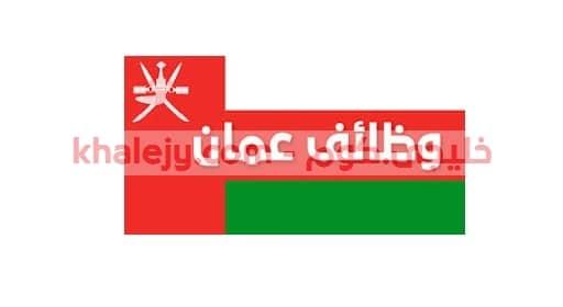 سلطنة عمان وظائف شاغرة جميع التخصصات كبري الشركات