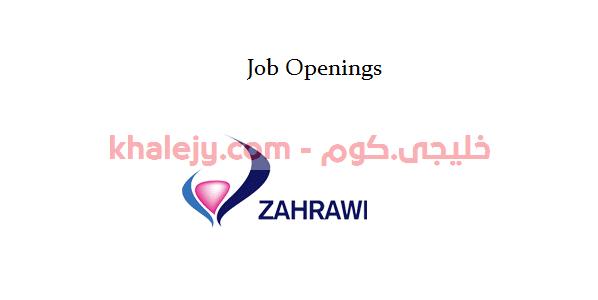 سلطنة عمان وظائف شاغرة شركة الزهراوي ميديكال