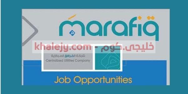 شركة المرافق المركزية وظائف شاغرة في سلطنة عمان