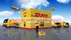وظائف البحرين شركة DHL اكسبريس للمواطنين والاجانب