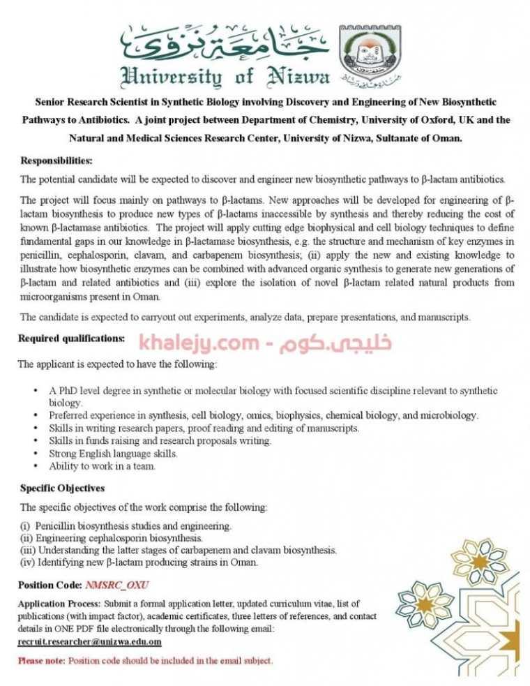 عالم أبحاث أول في علم الأحياء الاصطناعية - جامعة نزوي