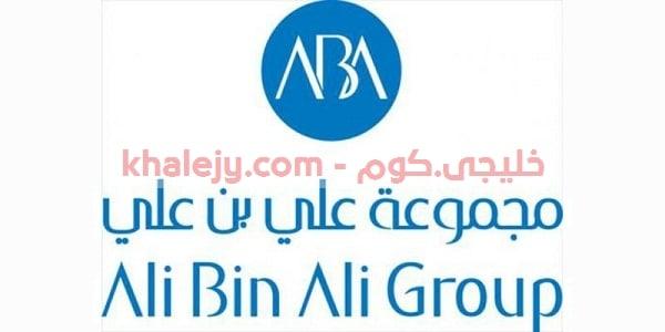 مجموعة علي بن علي وظائف للمواطنين والمقيمين في قطر