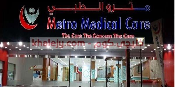 مجموعة مترو الطبية بالكويت وظائف شاغرة للمواطنين والمقيمين