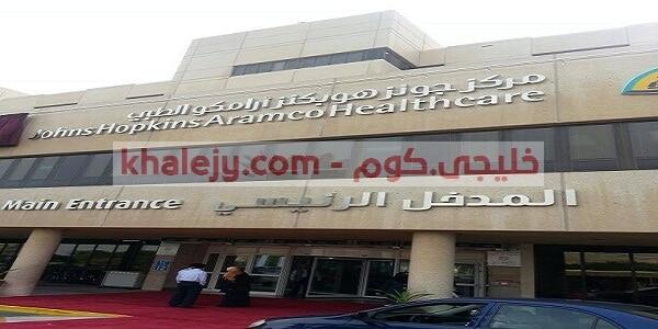 مركز جونز هوبكنز وظائف للجنسين السعوديين وغير السعوديين
