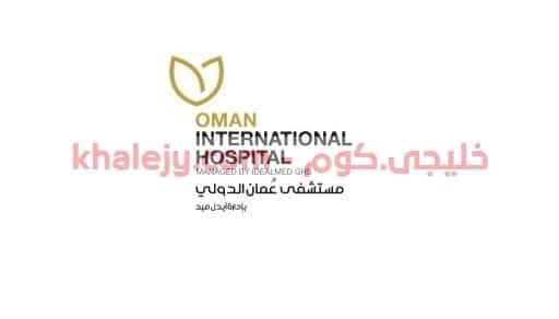 مستشفي عمان الدولي وظائف للمواطنين يونية 2020