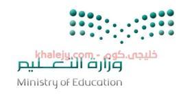 وزارة التعليم تنفيذ لائحة الوظائف التعليمية بداية يوليو (لايحه الوظايف التعليميه)