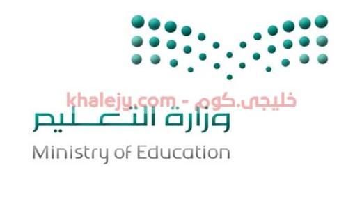 وظائف التعليم 1443 | الوظائف التعليميه والادارية بالمدارس رجال ونساء (محدث)