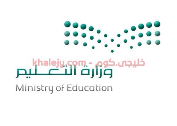 وزارة التعليم وظائف تعليم صبيا في عدد من التخصصات