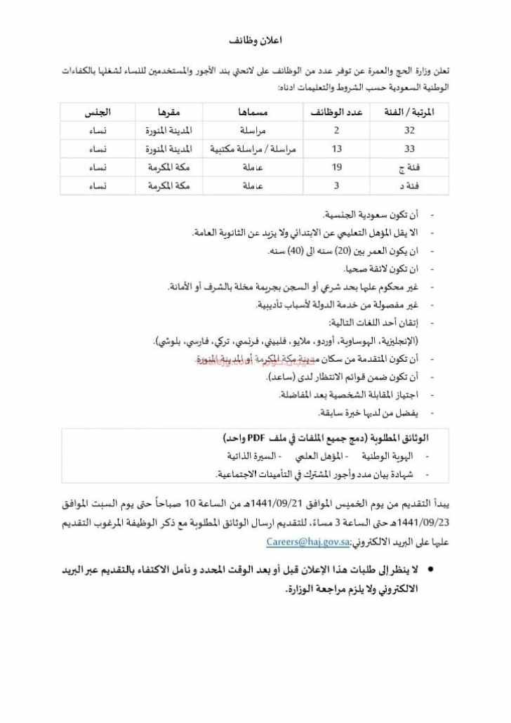 وزارة الحج والعمرة وظائف نساء علي بند الأجور والمستخدمين
