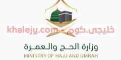 وزارة الحج والعمرة بالسعودية ورابط التسجيل 1442
