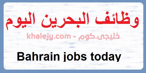 وظائف البحرين اليوم للمواطنين والاجانب عدد من التخصصات