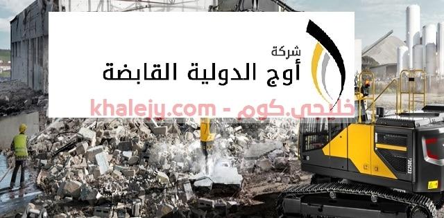 وظائف السعودية للمقيمين في شركة أوج الدولية القابضة